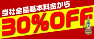 全品基本料金から30%OFF